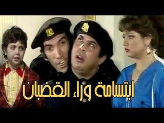 Masrahiyat Ebtesama Wara2 El Qodban - مسرحية ابتسامة وراء القضبان
