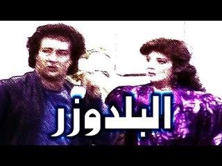 Masrahiyat El Beldouzar - مسرحية البلدوزر