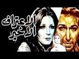 El Eteraf El Akheer Movie - فيلم الاعتراف الاخير
