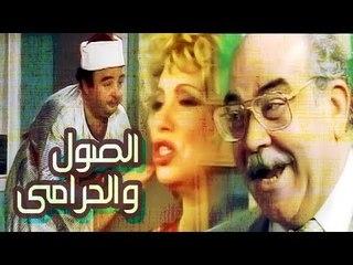 مسرحية الصول والحرامي - Masrahiyat El Sool Wel Haramy