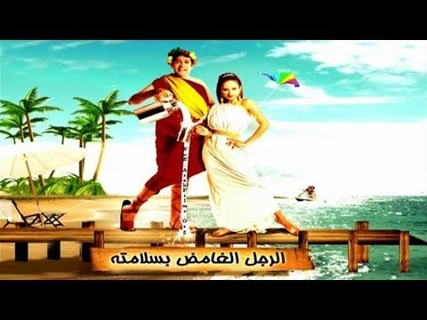 El Ragol El Ghamed Besalamtoh Movie - فيلم الرجل الغامض بسلامته