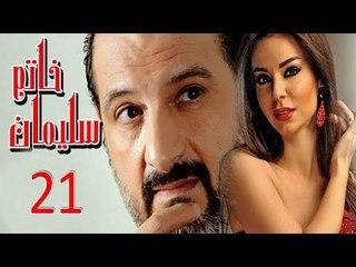 مسلسل خاتم سليمان   الحلقة الحادية والعشرون