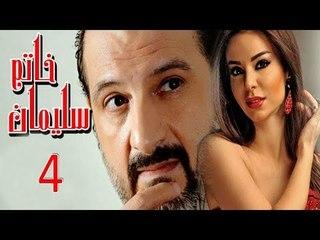 مسلسل خاتم سليمان   الحلقة الرابعة
