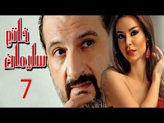 مسلسل خاتم سليمان   الحلقة السابعة