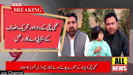 PTI MPA & Grandfather Of Little Girl Of Viral Picture | Ary News Headlines