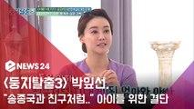 """'둥지탈출3' 박잎선, """"이혼한 송종국과 친구처럼...""""...송지아-송지욱 남매 위한 결단"""