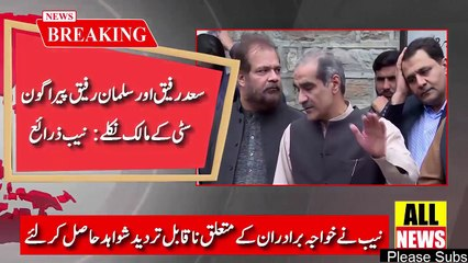 Saad Rafique & Salman Rafique are the owners of Paragon housing society | Ary News Headlines