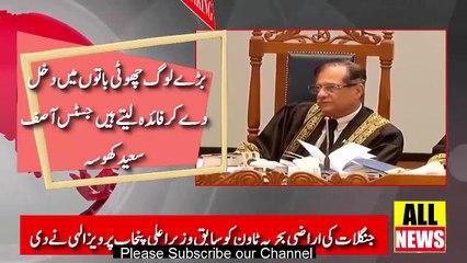 CJP Saqib Nisar remarks in Bahria Town Rawalpindi review petition hearing | Ary News Headlines