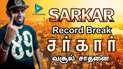 Sarkar Record Break | சர்கார் வசூல் சாதனை - வேற லெவல்