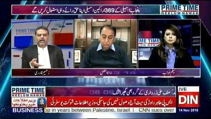 Prime Time with Neelum Nawab - 14th November 2018
