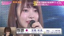 [ENG SUB] Miyawaki Sakura's Speech during 53rd Single Senbatsu Sousenkyo