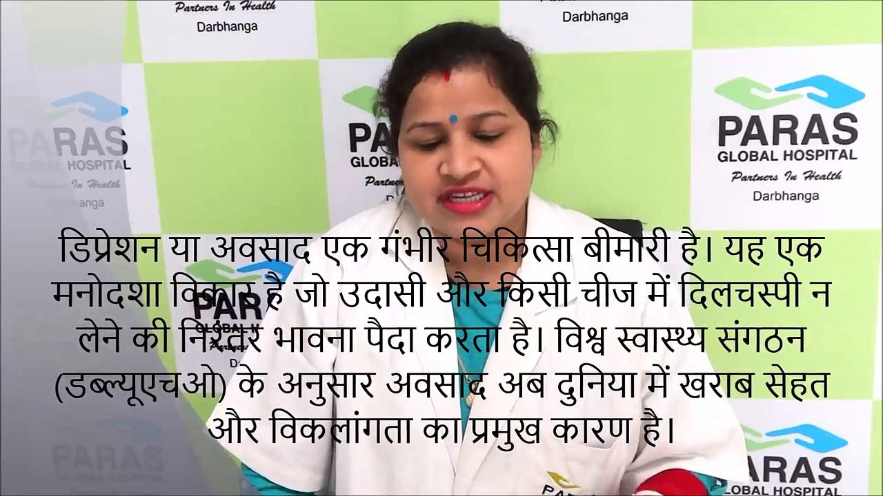 आहार और डिप्रेशन | Diet and Depression | Paras Hospital Darbhanga