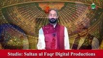 Kalam e Bahoo | Hik Jaagan Hik Jaag Na Jaanan | (195/201)