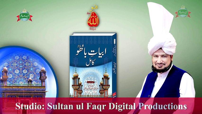 Kalam e Bahoo | Abyat e Bahoo | Hasan De Ke Rowen Layoee | kalam e bahoo in punjabi | latest punjabi kalam 2019 | best sufiana kalam | Sufi Quotes | Sultan Bahoo poetry | Sultan Bahoo TV | Sultan bahu | TDF