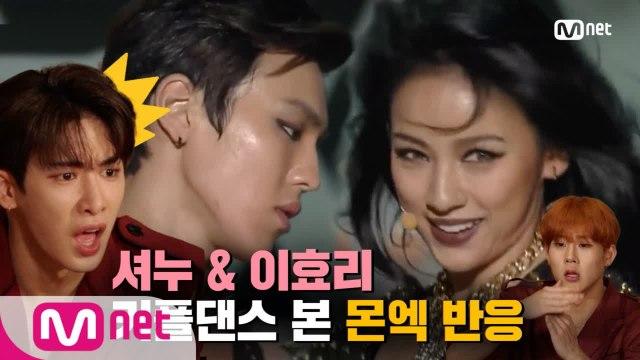 '19금 아니에요?!!' 셔누&이효리 커플댄스를 본 몬스타엑스 리액션