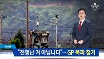 북한도 GP 철거 공개…軍, 철수 GP 첫 폭파
