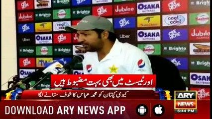 Sports Room | Najeeb-ul-Husnain | ARYNews | 15 November 2018
