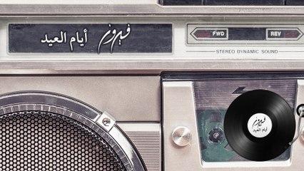 Fairuz - Aiam Al Eid