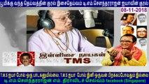 இவர் யார் - இன்னிசை நாயகன் T M Soundararajan Legend  &  பூமிக்கு வந்த தெய்வத்தின் குரல் இசைதெய்வம் டி.எம்.சௌந்தரராஜன் ஐயாவின் குரல்  Special  T M Soundararajan  Legend