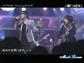 コブクロ - 蕾 (Music Lovers)
