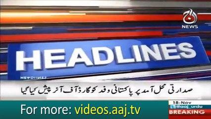 Headlines 18:00 | 18 November 2018 | Aaj News