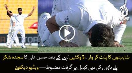PAKvNZ: Great  comeback of Pakistan Team