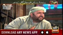 Zimmedar Kaun   Ali Rizvi    ARYNews   18 November 2018