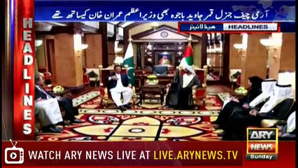 Headlines | ARYNews | 2200 | 18 November 2018