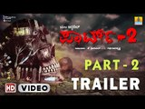 Part 2 | Kannada Horror Movie | Official Trailer | Movie Releasing on 21.04.2017
