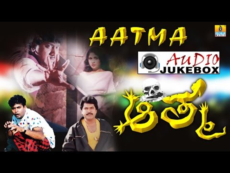 Aatma I Kannada Film Audio Jukebox I Kumar Govind, Charanraj, Koushiki