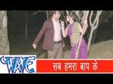 "Latest Bhojpuri Song 2015    सब हमरो बाप के - Babal lagelu    Sandeep Kumar ""Sandey"""
