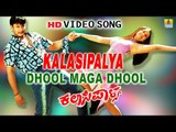 "Kalasipalya | ""Dhool Maga Dhool"" HD Video Song 