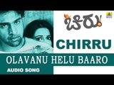 "Chirru | ""Olavannu Helu Baaro"" Audio Song | Chiranjeevi Sarja, Kriti Kharbhanda, Kiran Srinivas"