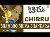 "Chirru | ""Shambho Shiva Shankara"" Audio Song | Chiranjeevi Sarja, Kriti Kharbhanda, Kiran Srinivas"