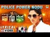 Police Power Nodu Full Video Song (Lyrics) | Jana Gana Mana | Ayesha Habib, Ravi Kale