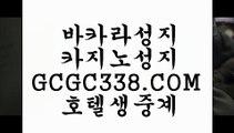 세계1위카지노】♂️ 【 GCGC338.COM 】카지노✅게임사이트 바카라실시간 카지노✅모음♂️세계1위카지노】