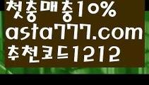 【해외합법배팅】【❎첫충,매충10%❎】안전한놀이터찾는법【asta777.com 추천인1212】안전한놀이터찾는법【해외합법배팅】【❎첫충,매충10%❎】