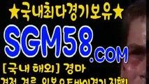 검빛사이트 ‿ ∋ SGM 58. CoM ∋ ❧ 고배당경마예상지