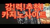 실시간카지노( GCA16.콤 )실시간카지노 - videos - dailymotion◀바카라사이트추천- ( gca16.c0m★☆★銅) -바카라사이트추천 ◀실시간카지노( GCA16.콤 )실시간카지노 - videos - dailymotion