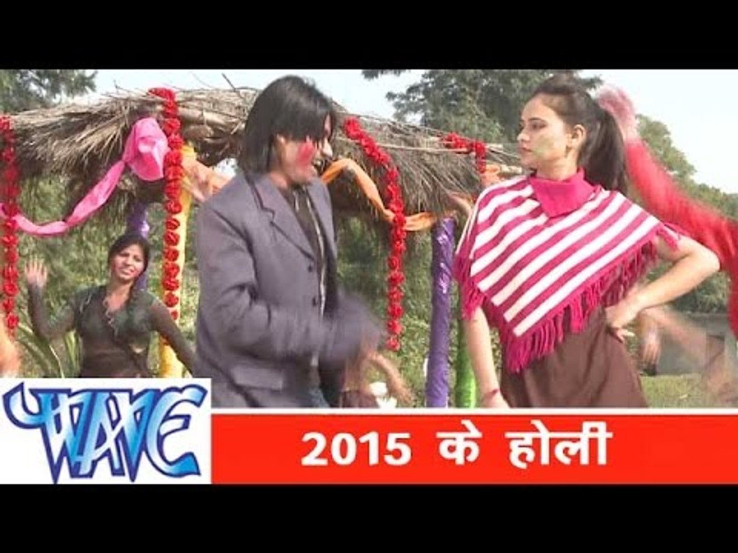 2015 के होली  2015 Ke Holi - Faguwa Express - Bhojpuri Hit Holi Song 2015 HD