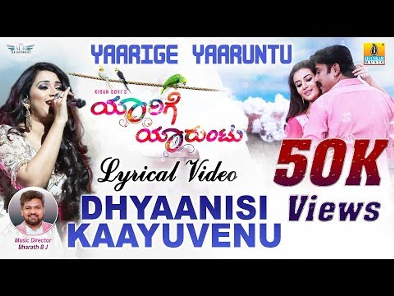 Dhyaanisi Kaayuvenu Lyric Video | Yaarige Yaaruntu Kannada Movie | Shreya Ghoshal