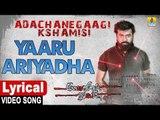 Yaaru Ariyadha - Lyrical Song | Adachanegaagi Kshamisi New Kannada Movie | Jhankar Music