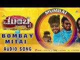 "Mumbai | ""Bombay Mitai"" Audio Song | Darling Krishna, Teju | Ramu Films"