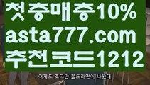 【세부이슬라카지노】[[✔첫충,매충10%✔]]바카라사이트쿠폰【asta777.com 추천인1212】바카라사이트쿠폰✅카지노사이트♀바카라사이트✅ 온라인카지노사이트♀온라인바카라사이트✅실시간카지노사이트∬실시간바카라사이트ᘩ 라이브카지노ᘩ 라이브바카라ᘩ 【세부이슬라카지노】[[✔첫충,매충10%✔]]