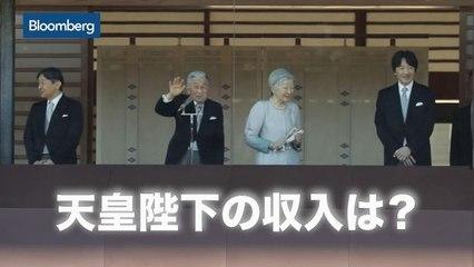 天皇陛下の収入はどのくらい?専門家に聞きました。
