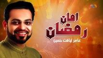 Ramzan Kalaam 2019 - Amman Ramazan - Dr. Aamir Liaquat Hussain - Ramzan, Naat, Humd 1440/2019