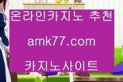 입금바카라게임사이트✋카지노게임사이트✋현금라이브✋라이브✋라이브바카라사이트✋gcgc130.com입금