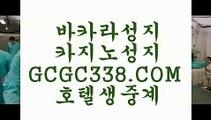 필리핀공식사이트】   【 GCGC338.COM 】 카지노✅ 사이트쿠폰 카지노✅전화배팅 오리지날 필리핀공식사이트】