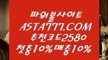【안전한파워볼】안전한파워볼✅【   ASTA777.COM  추천인 2580  】✅실시간파워볼주소【안전한파워볼】
