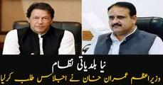 PM Imran Khan call meeting with CM punjab and Kpk today